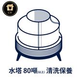 80噸(以上)水塔清洗保養服務 CH12