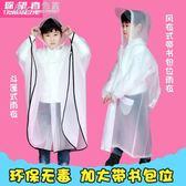 兒童雨衣幼兒寶寶雨披小孩學生男童女童雨衣帶書包位「七色堇」