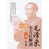 毛澤東全方位解剖(上冊)