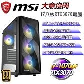 【南紡購物中心】微星平台【大意沒閃】(I7-10700F/500G SSD/RTX3070/16G D4/750W金)