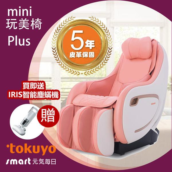 【結帳折3千.買就送IRIS除塵蟎機】⦿ 超贈點五倍送⦿ tokuyo Mini玩美按摩椅小沙發 TC-292(馬卡龍粉色)