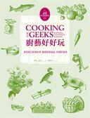 (二手書)廚藝好好玩:探究真正飲食科學‧破解廚房祕技‧料理好食物
