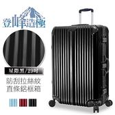 登峰造極系列×ABS+PC材質 防刮拉絲 直條鋁框 行李箱 HTX-1823-29BK 29吋 星際黑