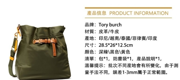 TORY BURCH TB防水尼龍單肩斜跨包 58038