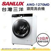 含拆箱定位+舊機回收 台灣三洋 SANLUX AWD-1270MD 滾筒 洗衣機 12kg 公司貨 變頻 烘衣機