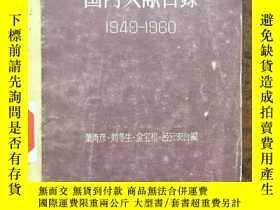 二手書博民逛書店罕見傳染病學與流行病學國內文獻目錄1949-1960(二)Y25