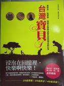 【書寶二手書T1/文學_ZBQ】台灣寶貝-雞蛋冰、洗髮粉、養樂多媽媽及那些..._米果,張大魯
