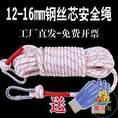 長10米安全繩逃生防護登山繩救援繩保險繩子送手套安全鈎【樂淘淘】