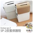 富士SP-2  相片列印機 皮套 保護套...