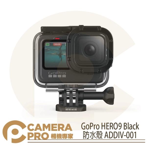 ◎相機專家◎ GoPro HERO9 Black 防水殼/盒 保護殼 潛水60米 原廠配件 ADDIV-001 公司貨