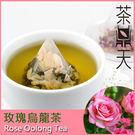 【茶鼎天】玫瑰烏龍茶-15入✿含豐富的維他命C❤是您維持好氣色的最佳茗品