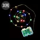 LED 防水四色燈帶-3米 營繩燈 露營裝飾燈 聖誕燈 1616026