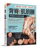 背脊‧肌筋膜:照護百科解剖書:德國名醫教你啟動脊椎自癒力,免除運動傷害、筋骨損...