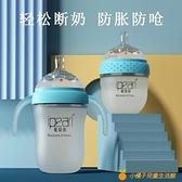 硅膠奶瓶新生嬰兒防摔大寶寶防脹氣全軟超軟1歲2歲以上【小橘子】