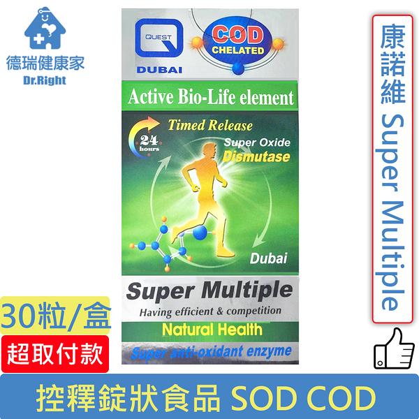 康諾維 Super Multiple 控釋錠狀食品 SOD COD 30粒/盒◆德瑞健康家◆