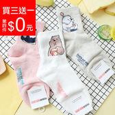 韓國 熊熊遇見你吃貨造型襪 襪子 短襪 造型襪 中筒襪 流行襪 熊熊三賤客 大大 胖達 阿極