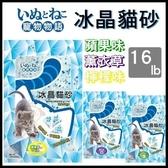*KING WANG*【加量包新款】寵物物語-水晶砂16磅