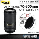 分期零利率 NIKON AF-P 70-300MM F/4.5-5.6 E ED VR 買再送Marumi 偏光鏡 步進馬達AF-P 攝錄影鏡頭 公司貨