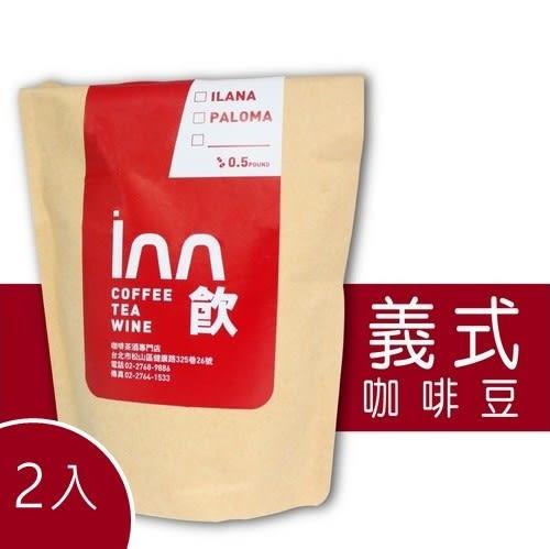 【歐杰inn】頂級義式咖啡豆(半磅*2入)