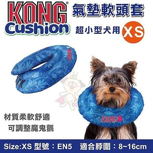 *King Wang*美國KONG Cushion氣墊軟頭套《XS(EN5)適合超小型犬用》寵物防舔頭套 頸圈