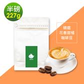 i3KOOS-風味綜合豆系列-精選花香甜橘咖啡豆1袋(半磅227g/袋)