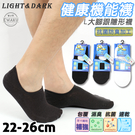 【衣襪酷】健康機能襪 抗菌防臭 L大腳跟隱形襪 台灣製 Light & Dark 三元第