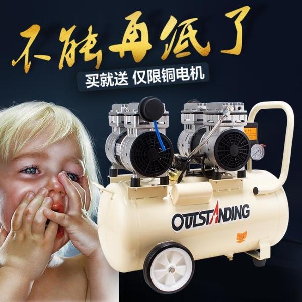 空壓機奧突斯空壓機靜音氣泵小型無油氣泵空壓機木工噴漆空氣壓縮機220v JD