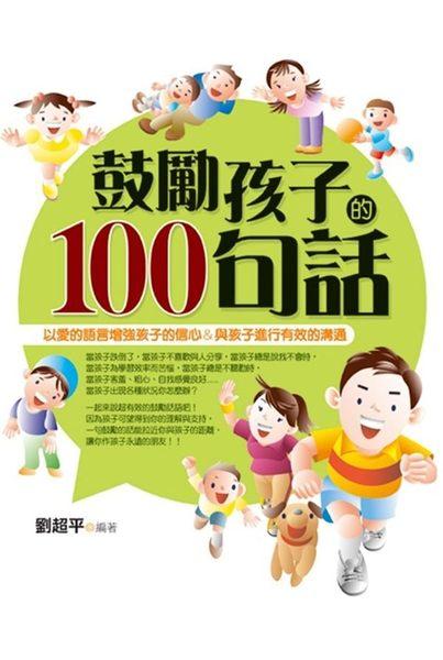 (二手書)鼓勵孩子的100句話:以愛的語言增強孩子的信心、與孩子進行有效的溝通