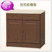 【水晶晶家具/傢俱首選】凡尼爾南檜2.7呎樟木色仿石紋面餐碗櫃SB8324-4