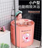 泡澡桶大人可折疊洗澡桶神器家用免充氣兒童沐浴桶全身洗浴盆浴缸 莫妮卡小屋YXS