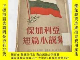 二手書博民逛書店罕見保加利亞短篇小說集Y239119 光明書局出版 出版1952