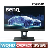 BenQ PD2500Q 25型 2K 專業色彩管理螢幕【登錄抽氣炸鍋/咖啡機/福岡釜山旅遊】