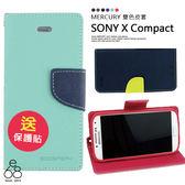 韓國 MERCURY 雙色皮套 SONY X Compact 手機殼 手機皮套 撞色皮套 皮革皮套 保護套 軟殼 保護殼