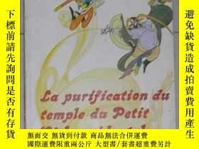 二手書博民逛書店法語原版罕見La purification du temple