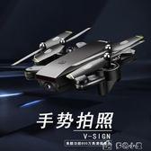 折疊高清超長續航無人機航拍飛行器四軸遙控直升飛機耐摔航模多色小屋YXS
