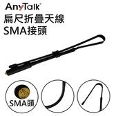 AnyTalk 扁尺摺疊天線 SMA接頭 約80cm FT-355 對講機 適用 扁尺天線 摺疊天線