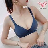 【Yurubra】沁夏Q凍內衣。B.C罩 涼感 無鋼圈 無痕 舒適 居家 內搭 台灣製 ※0646藍