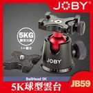 【5KG球型雲台】JB59 金剛爪 5K X雲台 Arca快拆板 JOBY 適用單眼相機 ( JB45 套組內附雲台)