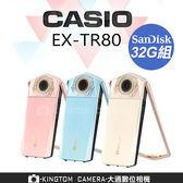 CASIO TR80【24H快速出貨】公司貨 送全機包膜+32G卡+螢幕貼+原廠皮套+讀卡機+小腳架  24期零利率