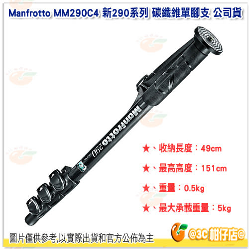 曼富圖 Manfrotto MM290C4 新290系列 碳纖維單腳支 公司貨 單腳架 承重5KG