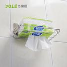 【YOLE悠樂居】無痕貼鍍鉻抽取式衛生紙...