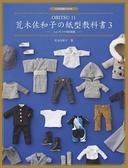 荒木佐和子の紙型教科書(3):「OBITSU 11」11cm 尺寸の男娃服飾