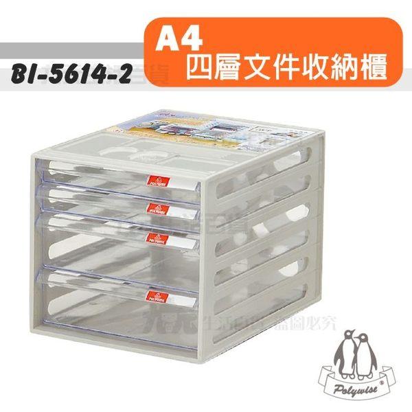 【九元生活百貨】翰庭 BI-5614-2 四層文件收納櫃 A4適用 桌面文書盒 文件盒 資料盒