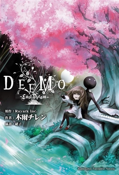 (二手書)DEEMO-Last Dream-