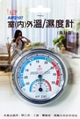 室內/外溫溼度計(小) AIP-2107...