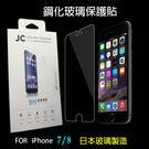 iPhone 7 8 Plus 鋼化玻璃保護貼 超薄 0.21mm/ 0.3mm (非滿版)