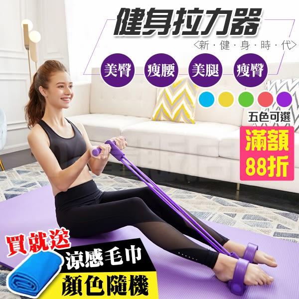 運動健腹 拉力繩 彈力繩 瑜珈繩 四管拉力器 送運動涼感巾 健身器材 瘦身 瘦肚子 瘦腰 瘦手臂