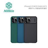 光華商場。包你個頭【Nillkin】免運 iPhone13 mini pro max 黑鏡 Pro 滑蓋磁吸保護殼 耐磨