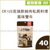 寵物家族-CRIUS 克瑞斯純肉私房料理-風味雙牛40g(犬貓零食)