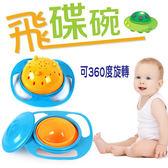 【03604】 寶寶飛碟碗 不倒碗 陀螺碗 訓練碗 嬰幼兒 兒童